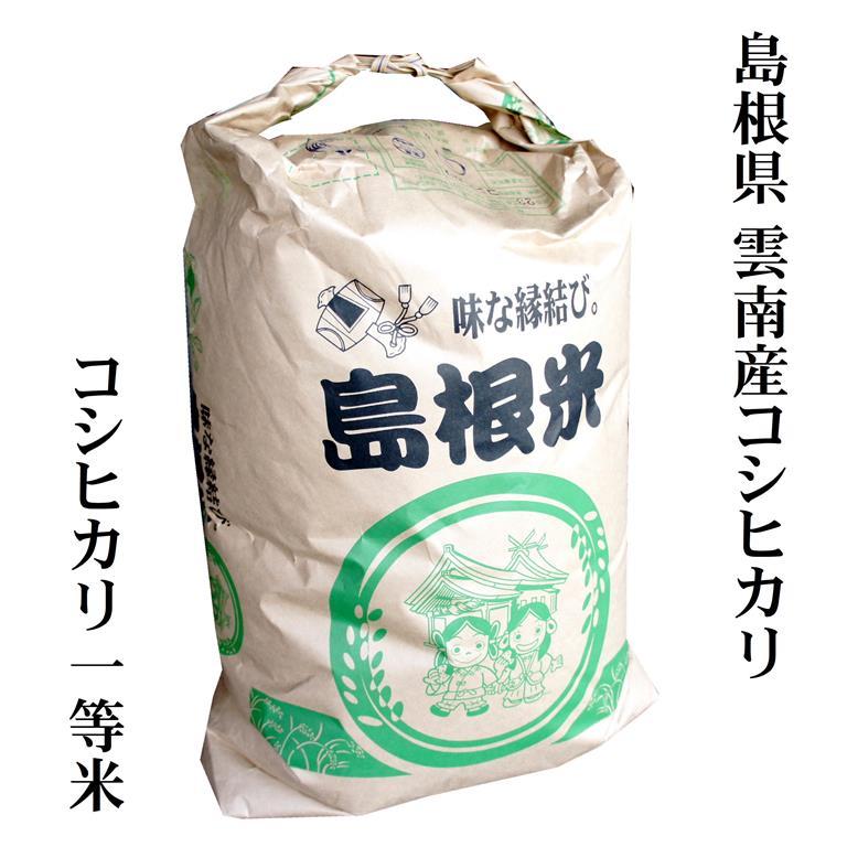 平成29年産 島根県雲南産コシヒカリ1等米30kg玄米原袋【検査1等米】