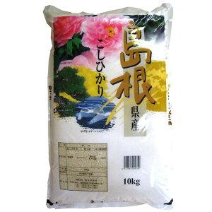 令和2年産 島根県産コシヒカリ白米10kgコスト削減のため簡易梱包にてお届けします。送料無料