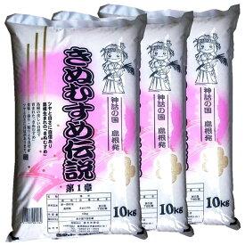 【新米】令和元年産 島根県産きぬむすめ白米30kg(10kg×3)コスト削減のため簡易梱包にてお届けします。送料無料(一部地域除く)