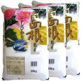 【新米】令和元年産 島根県産コシヒカリ30kg(10kg×3袋)送料無料