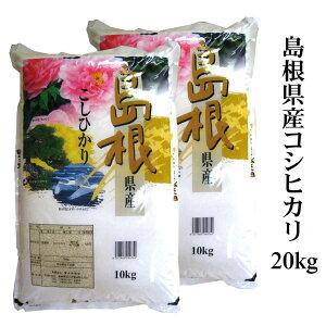 令和2年産 島根県産コシヒカリ白米20kg(10kg×2袋)簡易梱包にて発送します。送料無料