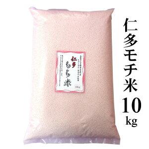 30年産・仁多米もち米 10kg(島根県仁多郡奥出雲町産ヒメノモチ)