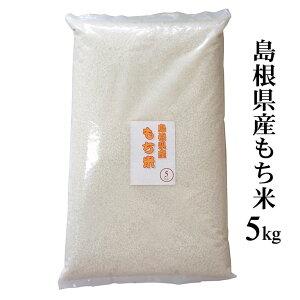 島根県産もち米 5kg送料無料(一部地域除く)