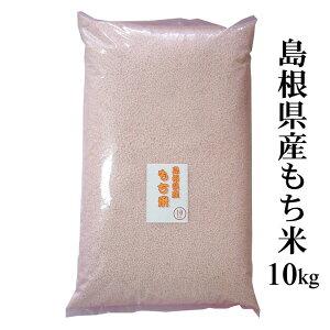 島根県産もち米 10kg送料無料(一部地域除く)