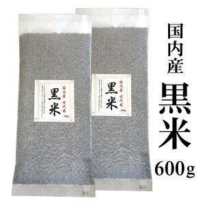 【送料無料】国産 黒米600g(300g×2)(長期保存可能な真空包装)レターパック便でお届けします 代引き不可 日時指定不可