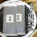 【送料無料】国産 黒米600g(300g×2)(長期保存可能な真空包装)メール便でお届けします 代引き不可 日時指定不可