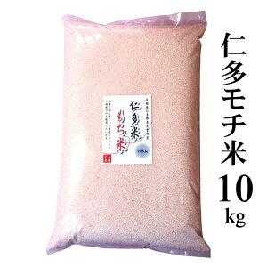 令和元年産「仁多米もち米」 10kg(島根県仁多郡奥出雲町産ヒメノモチ1等米)送料無料(一部地域除く)