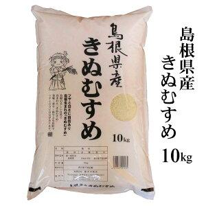 令和2年産 島根県産きぬむすめ10kg白米送料無料(一部地域除く)