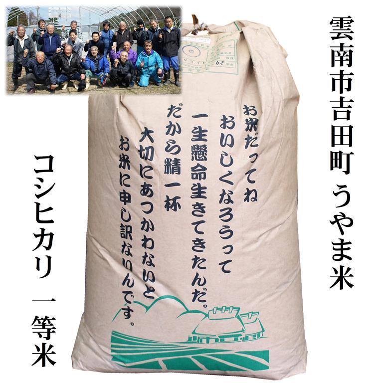 平成30年産 島根県吉田町産「うやま米」コシヒカリ30kg玄米原袋