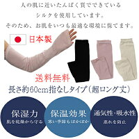 【シルク100%の超ロングタイプ】アミノ酸たっぷりで敏感肌の方にも安心♪肩口から手の甲までしっかりガード☆紫外線防止アームカバー指なしタイプ60cm日本製