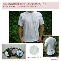 吸汗速乾でさらっと!スピードドライクルーネックTシャツ