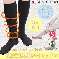 消臭・抗菌加工綿糸使用!他社よりちょっとキツめ足のむくみやだるさを和らげる段階圧力設計土踏まずのアーチベルトがあなたの足をぐぐっと持ち上げます!着圧ハイソックス