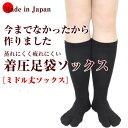 【日本製】【22〜24cm/24〜27cm】吸汗速乾クールマックス着圧足袋ソックス(ミドル丈)つま先縫い目なしで履き心地抜群!無地/ハイカット/外反母趾/冷え/むくみ/レディース/メンズ/cool/美