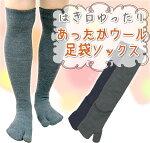 ウールで足ポカポカ♪はきぐちゆったりあったか足袋ソックス【22〜25cm】