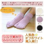 【人気商品です】綿100%足袋ソックス小指部分を改良☆さらに編み目の細かい13G☆抗菌・防臭加工コットン使用(ロークルータイプ・かかと付き)