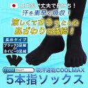 【アフターセール限定!!メール便送料無料】【3足組】【24-27cm】【日本製】【ブラック/ネイビー】靴下 メンズ5本指ソ…