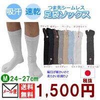 【お買い得送料込み】吸汗速乾でソフトな肌触りCOOLMAXつま先縫い目なし足袋ソックスビジネスタイプ4足セット(かかと付き)お好きな色が選べます♪(同色も可)