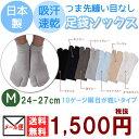 【日本製】【24-27cm】【メール便送料無料】【3足組】吸汗速乾つま先縫い目なし足袋ソックス かかと付きソフトでサラ…