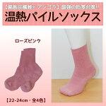 1番の人気色です♪ウォームビズは足元から!頑固な冷え性の足をふわふわのパイル地が包み込みます備長炭あったか温熱パイルソックスローズ