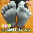 【新商品】【1P】【高品質・高機能】【16cm〜18cm】【19cm〜21cm】【子供向け/5本指靴下】【安心・安全・丈夫な日本製…
