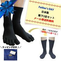【送料込み】靴下ギフト心を込めてお届けします!アミノ酸たっぷりで抗菌・防臭もできる天然素材シルクの5本指ソックス&吸汗速乾のCOOLMAX5本指ソックスセット【父の日】【日本製靴下】