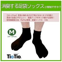 【24〜27cm】空気に触れるだけで清潔でお肌にやさしい☆強度アップのタック織りも採用!空気触媒加工糸(TioTio)使用足袋ソックス13G