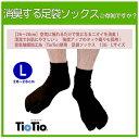 【日本製】ニオイを完全消臭!TioTio足袋ソックス ブラック【26〜28cm】つま先縫い目なし シームレス 大きめ男性 Lサ…