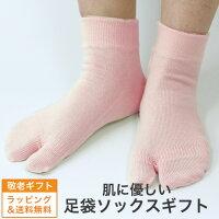 履き心地の良い足袋ソックスを心を込めてお届けします