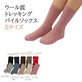 【22-24cm】【日本製】日米特許取得製法ドットアーチトレッキングソックス 山歩きや街歩きに長時間の着用でも疲れにくい靴下アンゴラウールで高保温力であったか♪蒸れた足/吸汗速乾/COOLMAX/さらさら/防寒/アウトドア