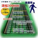 U字溝用 グレーチング 溝蓋 普通目 ノンスリップ 圧接式 溝幅 300用(300mm) 歩道用 型番UN193F30