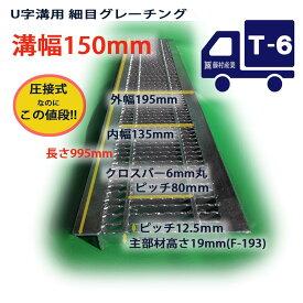 U字溝用 グレーチング 溝蓋 細目 ノンスリップ 圧接式 溝幅 150用(150mm) 歩道用〜T6(小型トラック)型番UNH193F15