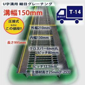 グレーチング U字溝用 溝蓋 細目 ノンスリップ 圧接式 溝幅 150用(150mm) T14(大型トラック)型番UNH253F15 溝ふた 側溝 u字溝 溝 蓋 フタ ふた 150 高品質 溝の蓋 道路