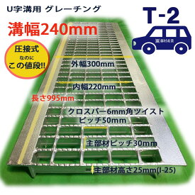 U字溝用 グレーチング 溝蓋 普通目 ノンスリップ 圧接式 溝幅 240用(240mm) T2(乗用車程度) 型番UN25F24 溝ふた 側溝 蓋 フタ ふた 240 高品質 溝の蓋 滑り止め 側溝の蓋 道路 工事 側溝用