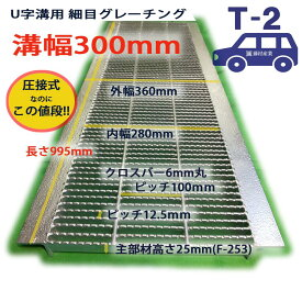 U字溝用 グレーチング 溝蓋 細目 ノンスリップ 圧接式 溝幅 300用(300mm) T2(乗用車程度) 型番UNH253F30 溝ふた 側溝 蓋 フタ ふた 300 高品質 溝の蓋 滑り止め 側溝の蓋 道路 工事 側溝用