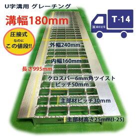 グレーチング U字溝用 溝蓋 普通目 ノンスリップ 圧接式 溝幅 180用(180mm) T14(中型トラック程度) 型番UN25F18 溝ふた 側溝 蓋 フタ ふた 180 高品質 溝の蓋 滑り止め 側溝の蓋 道路 工事 側溝用