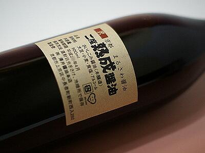 京都まるさわ二度熟成醤油