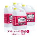 アルコール製剤 e-styleアルコールサニタイザー 5L×4本(ケース) 【業務用】【送料無料】
