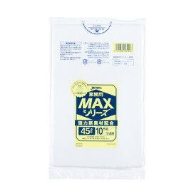 ゴミ袋 MAXシリーズ45L 半透明 S-53 10枚×100冊 業務用