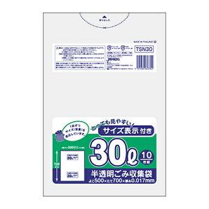 ゴミ袋 TSNシリーズ30L TSN30 白半透明 10枚×60冊 業務用