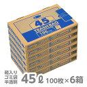 ゴミ袋 e-style トラッシュバッグ 45L(100枚入) 1ケース6箱入 【業務用】