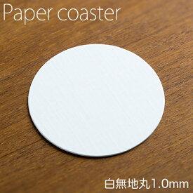 ペーパーコースター 白無地 丸 1mm 1パック 100枚 ホワイト 紙コースター 【業務用】