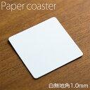 ペーパーコースター 白無地 角1.0mm 1ケース(100枚×20パック) 【業務用】【送料無料】