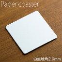 ペーパーコースター 白無地 角 2mm 1ケース 50枚×20パック ホワイト 紙コースター 【業務用】【送料無料】