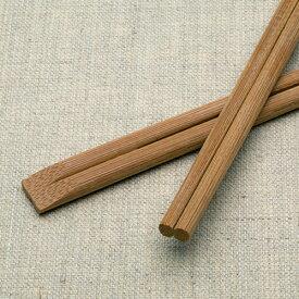 割り箸 炭化竹天削 8寸(21cm) 3000膳 【業務用】【送料無料】