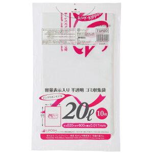 容量表示入りゴミ袋 ピンクリボンモデル TSP20 白半透明20L 10枚×60冊 業務用