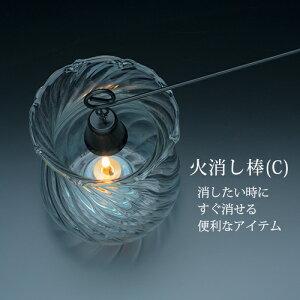 オイルランプ用 火消し棒(C)368mm 業務用
