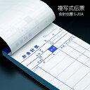 お会計票 e-style 複写式伝票 E-20A 2枚複写50組 1ケース(10冊×10パック) 【業務用】【送料無料】