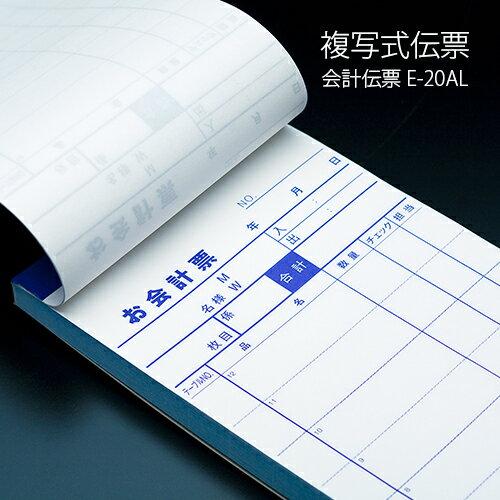 会計伝票 e-style 複写式伝票 E-20AL No.1〜5000通し番号入り 2枚複写50組1ケース(10冊×10パック) 【業務用】【送料無料】