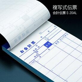 会計伝票 e-style 複写式伝票 E-20AL No.1〜5000通し番号入り 2枚複写50組 1ケース(10冊×10パック) 業務用 送料無料