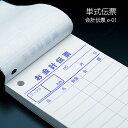 会計伝票 e-style 単式伝票 e-01 1ケース(10冊×10パック) 【業務用】